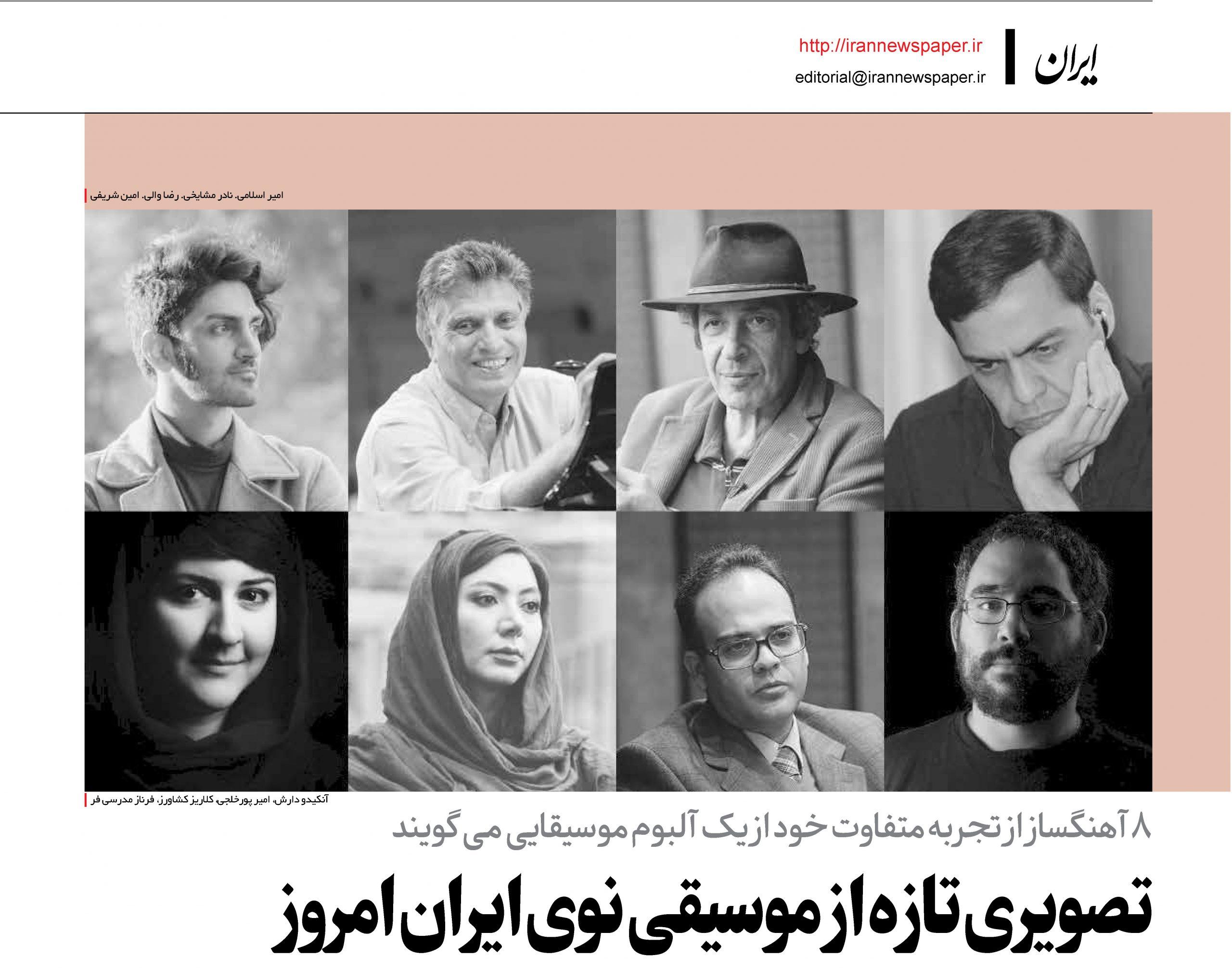 Amir Pourkhalaji Iran Newspaper امیر پورخلجی روزنامه ایران