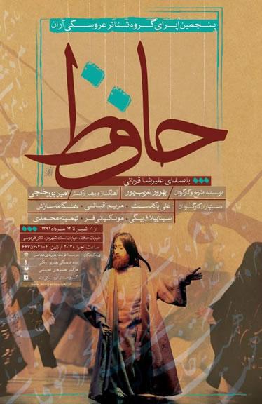 Hafez Opera