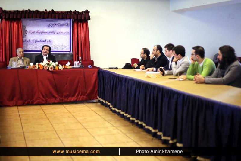 نشست خبری علی رهبری و آهنگسازان ایرانی