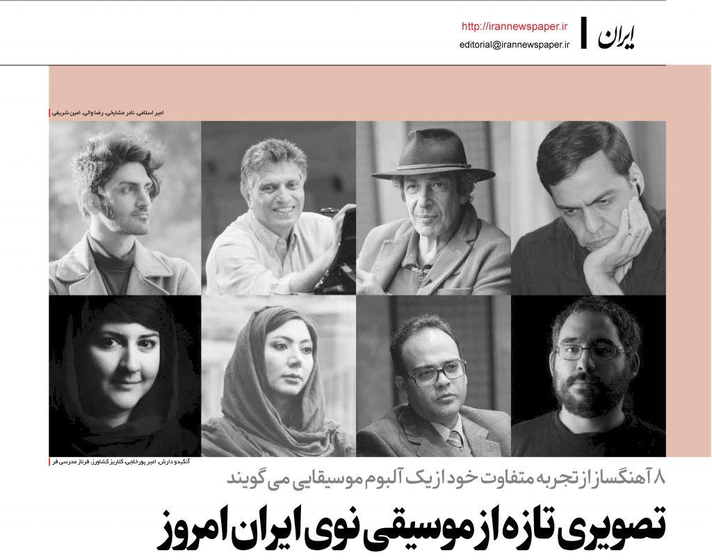 مصاحبه در روزنامه ایران به مناسبت انتشار آلبوم امواج نوی ایران