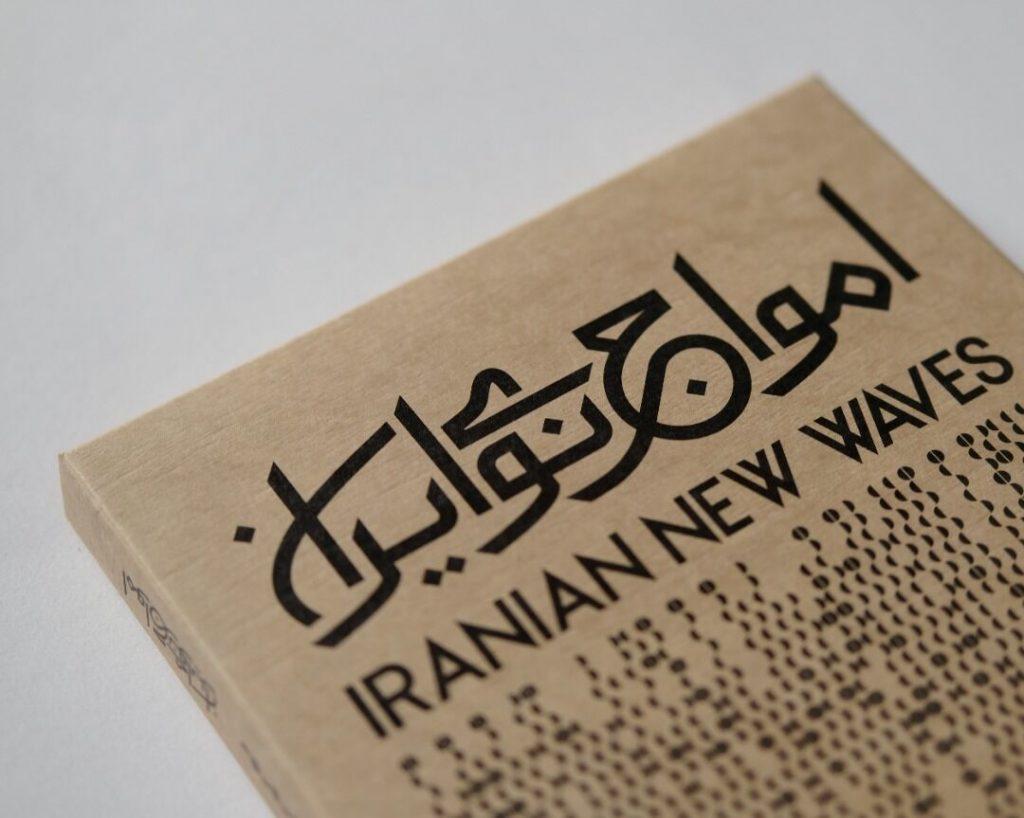 امواج نوی ایران منتشر شد