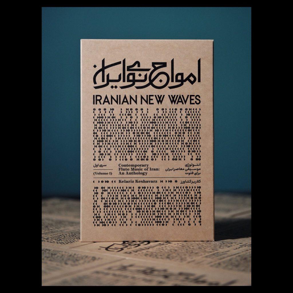 اتاق فلوتها در آلبوم امواج نوی ایران منتشر شد